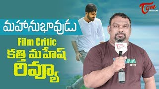 Mahesh Kathi Review on Mahanubhavudu- Sharwanand, Mehreen ..