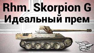 Rheinmetall Skorpion G - Идеальный прем-танк