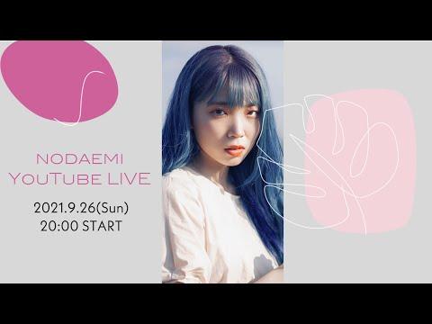 2021.9.26 NodaEmi YouTube LIVE