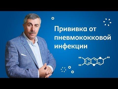 Прививка от пневмококковой инфекции - Доктор Комаровский