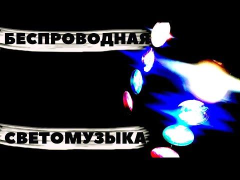 Крутая светомузыка своими руками. Беспроводной стробоскоп. photo
