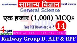 Science top 1000 MCQs (Part-14)   Railway Special   Railway Group D, ALP, RPF   4apki Success