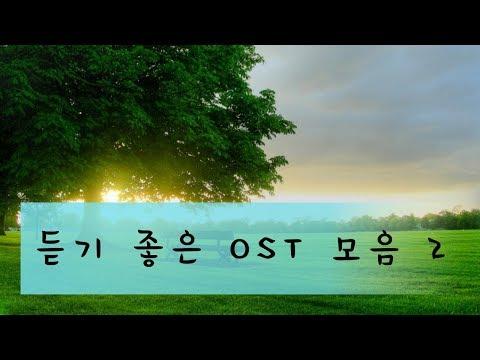 듣기 좋은 OST 모음 2