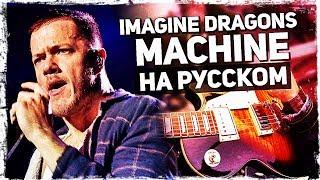 Imagine Dragons - Machine - Перевод на русском (Cover) от Музыкант вещает