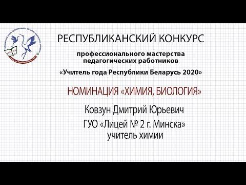 Химия. Ковзун Дмитрий Юрьевич. 22.09.2020