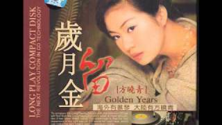 驿动的心 - 方晓青  The Golden Years