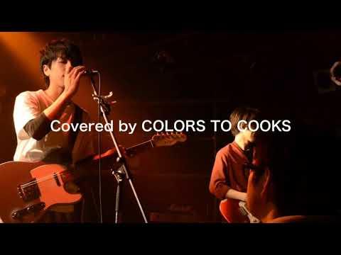 ヒーロー / wacci(Covered by COLORS TO COOKS)
