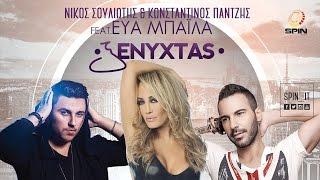 Nikos Souliotis & Konstantinos Pantzis feat. Εύα Μπάιλα - Ξενυχτάς - Official Lyric Video