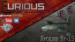 World of Warplanes: Як-19. Вы мою скорость не видели?