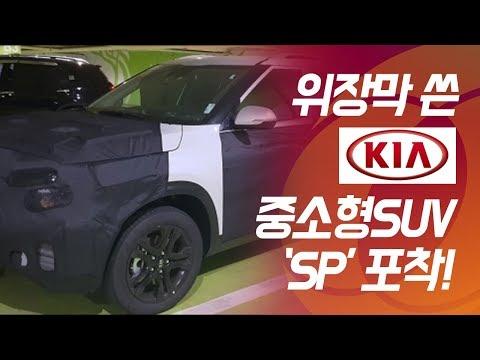 기아차 'SP' 양산형 모습? 위장막 쓴 차량 포착
