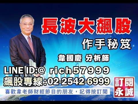2019/08/26 韋國慶 長波大飆股-作手秘笈:晶焱為何創新高?從昇陽看作手的秘密。