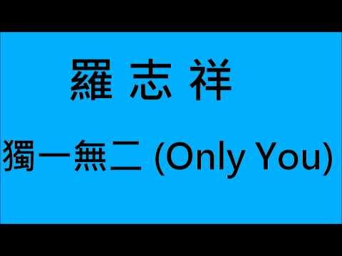 羅志祥-獨一無二(Only You) (HD)