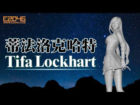 Tifa Lockhart Parts Fit Test
