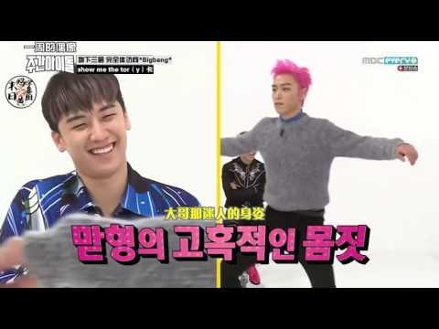 一周偶像 BIGBANG女团舞蹈1
