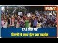 CAB Bill 2019: नागरिकता संशोधन विधेयक पर दिल्ली से नार्थ-ईस्ट तक विरोध प्रदर्शन | IndiaTV News