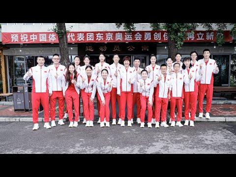 中国女排出征东京奥运会