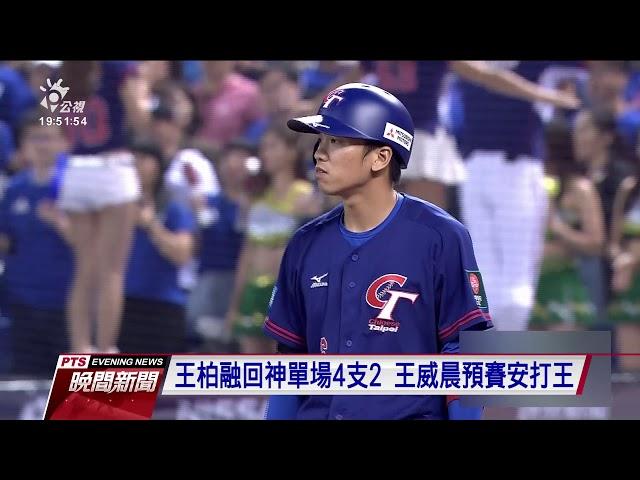 12強賽中華隊晉級複賽 檢討缺失前進東京