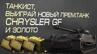 Танкист, выигрывай золото и премиум танки !