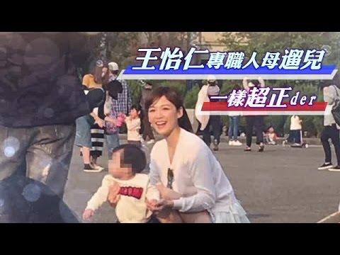 王怡仁36歲沒媽樣 放風美腿遛嫩兒   台灣蘋果日報