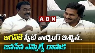 AP Assemby: Janasena MLA Satirical Comments Create Laught..