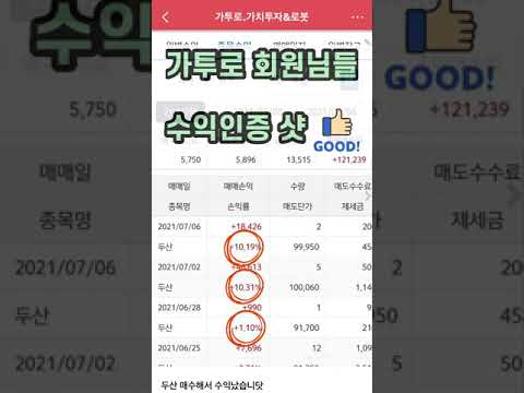 💎가투로 추천종목-두산(000150) +16% 수익실현!