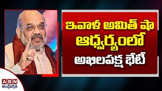 Amit Shah to hold All Party Meet today to review Delhi's C..