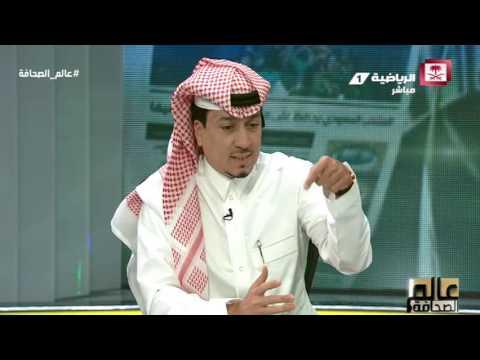 فهد القريني - يجب تجنب الحديث عن طارق كيال ولا تعطوه أكبر من حجمه #عالم_الصحافة