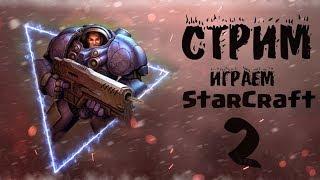 👾👾КАЧАЮ СТЕТМАННА В StarCraft 2 ЗАХОДИТЕ👾👾