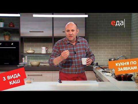 Три вида каш   Кухня по заявкам