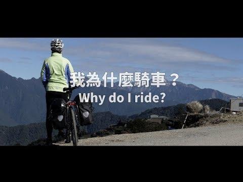 我為什麼騎車?