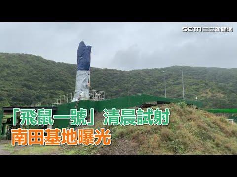 MIT火箭「飛鼠一號」清晨六點台東發射 南田基地曝光|三立新聞網SETN.com