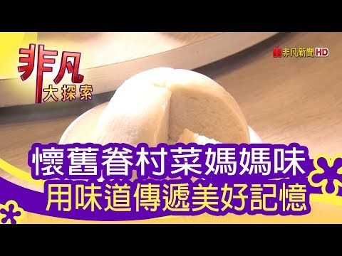 【非凡大探索】逗陣呷好料 - 懷舊眷村菜媽媽味【1076-2集】
