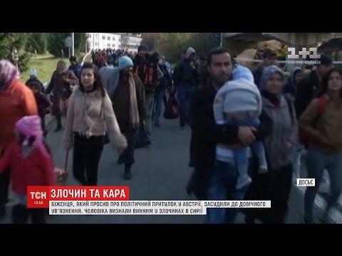 У Австрії до довічного ув'язнення засудили біженця, який при в'їзді приховав військове минуле