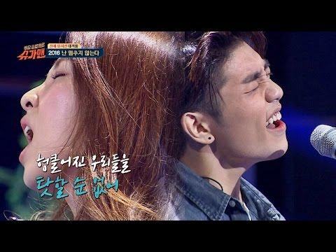 Feel So Good~ 샘 김&권진아 '2016 난 멈추지 않는다' ♪ 슈가맨 35회