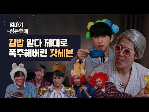 [엄마가 잠든후에] 김밥 말다 제대로 폭주해버린 갓세븐(GOT7) (ENG sub)