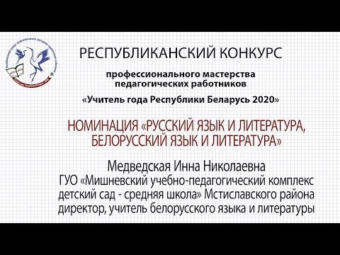Белорусская литература. Медведская Инна Николаевна. 28.09.2020
