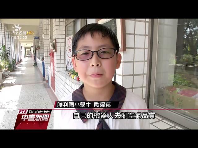 台南小學生操作機器人 偵測校園空品