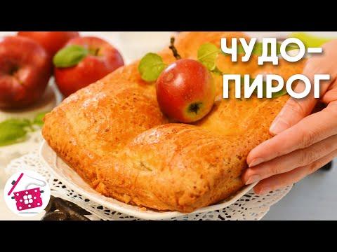 СОСЕДКА Поделилась НОВЫМ РЕЦЕПТОМ Яблочного ПИРОГА к 1 Сентября! САМЫЙ ВКУСНЫЙ Пирог с ЯБЛОКАМИ