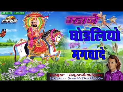 Mane Ghodliyo Mangwa ! Rajendra Vyas ! Super Hit Ramdev Baba Bhajan ! Audio Jukebox ! PRG