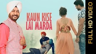 Kaun Kise Lai Marda – Surinder Laddi