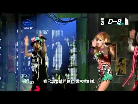 【HD繁中字】110804 2NE1 - UGLY Live @ Comeback Stage