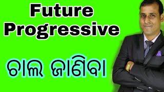 Future Progressive in Odia || Basic Tense Chart English Grammar Video Lesson