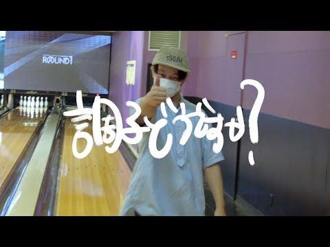 【挑戦】ボウリングでスコア201を目指す【モチヅキ・タンバリン・シャンシャン】