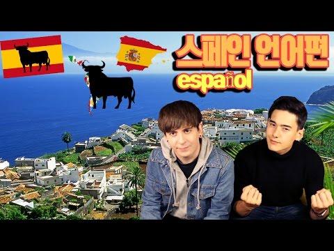 데이브 [스페인어 언어편 - 장민과 함께] The Spanish Language with JangMin