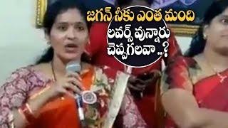 Janasena Woman Wing Leader on YS Jagan | Ys Jagan | Pawan Kalyan | Political News | V Tv News