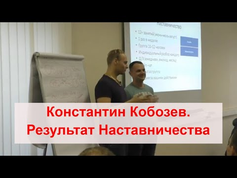 Константин Кобозев. Результат Наставничества 2016