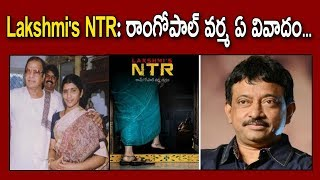 Prof K Nageshwar Comments on RGV's Lakshmi's NTR..