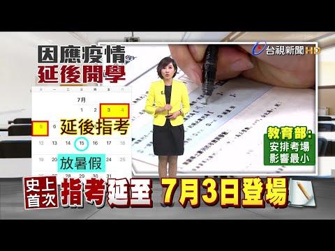 考試時間強碰上課日 指考延後創下首例