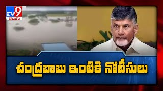 Revenue officials notice to Chandrababu house..
