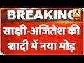 Engagement Twist In BJP MLAs Daughter Sakshi And Her Husbands Case | ABP News